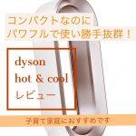 コンパクトなのにパワフルで使い勝手抜群。dyson hot&cool 子育て家庭にお勧め。