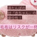電気毛布は危険がいっぱい!「湯たんぽ」の、対赤ちゃんの優位性について
