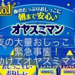 夜間の漏れにお悩みなら、オヤスミマンの包容力(普通のおむつと一味違う)。使用感レビュー