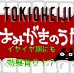 中毒性抜群。東京ハイジ「はみがきのうた」イヤイヤ期の歯磨きに効果がありそう