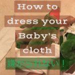 写真付き!0〜1歳の赤ちゃんに嫌がられない「服の着せ方」解説。