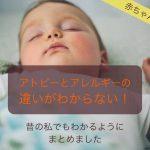 【赤ちゃんの肌トラブル】アトピーとアレルギーの違いがわからなかった私が、それぞれについて説明します