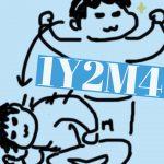 【一歳二ヶ月四週】子育てパパ日記。1歳2ヶ月で始まった3つの「まくる」