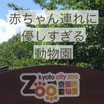 京都市動物園は赤ちゃん連れに優し過ぎます。昼寝を忘れさせてしまうほど、家族で楽しめる。
