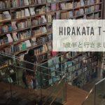 1歳5カ月児でも遊べる本屋。大阪枚方市「T-SITE」にいってきました。