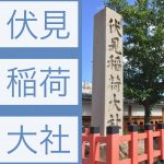 京都・伏見稲荷大社に、1歳児と行ってみて共有したいこと。