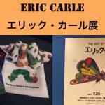 あおむしさん命の1歳半の娘とエリック・カール展(京都会場)に行ってきました