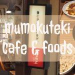思っていたより菜食完璧主義、mumokuteki cafeに一歳半と行ってきました。