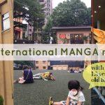 1歳児が行く、京都国際漫画ミュージアム。