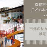 市外の私が激しく嫉妬。パパが行く、京都市文京区「こどもみらい館」