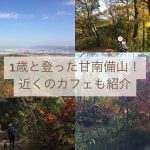 京田辺市、甘南備山。1歳児でも登れる穴場スポットで、初めての山登りにぴったり。近場のカフェ情報も。