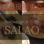 大人のチキンライスがすごく美味しい。赤ちゃん連れ想いのカフェ「SALAO」