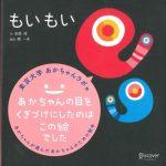 平成版「もこ もこもこ」?0歳の赤ちゃんにこそ読み聞かせたい、「あかちゃんラボ」の不思議な絵本3連発。